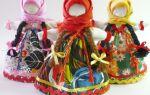 Куклы-обереги у славянских народов. Что означают и можно ли сделать своими руками?