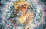 Богиня Берегиня – защитница от нечистых сил у древних славян. Значение символов и руны божества