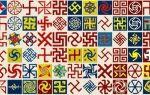 Что означает славянская свастика? Происхождение и фото символа